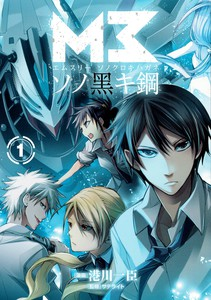 m3-manga