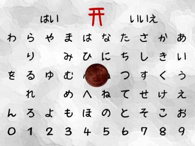 kokkuri-san-02