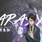 Parasyte: Final Act фильм второй