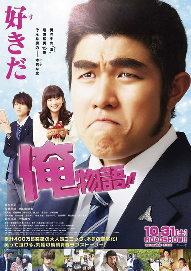 oremonogatari poster Первый тизер фильма Ore Monogatari!!