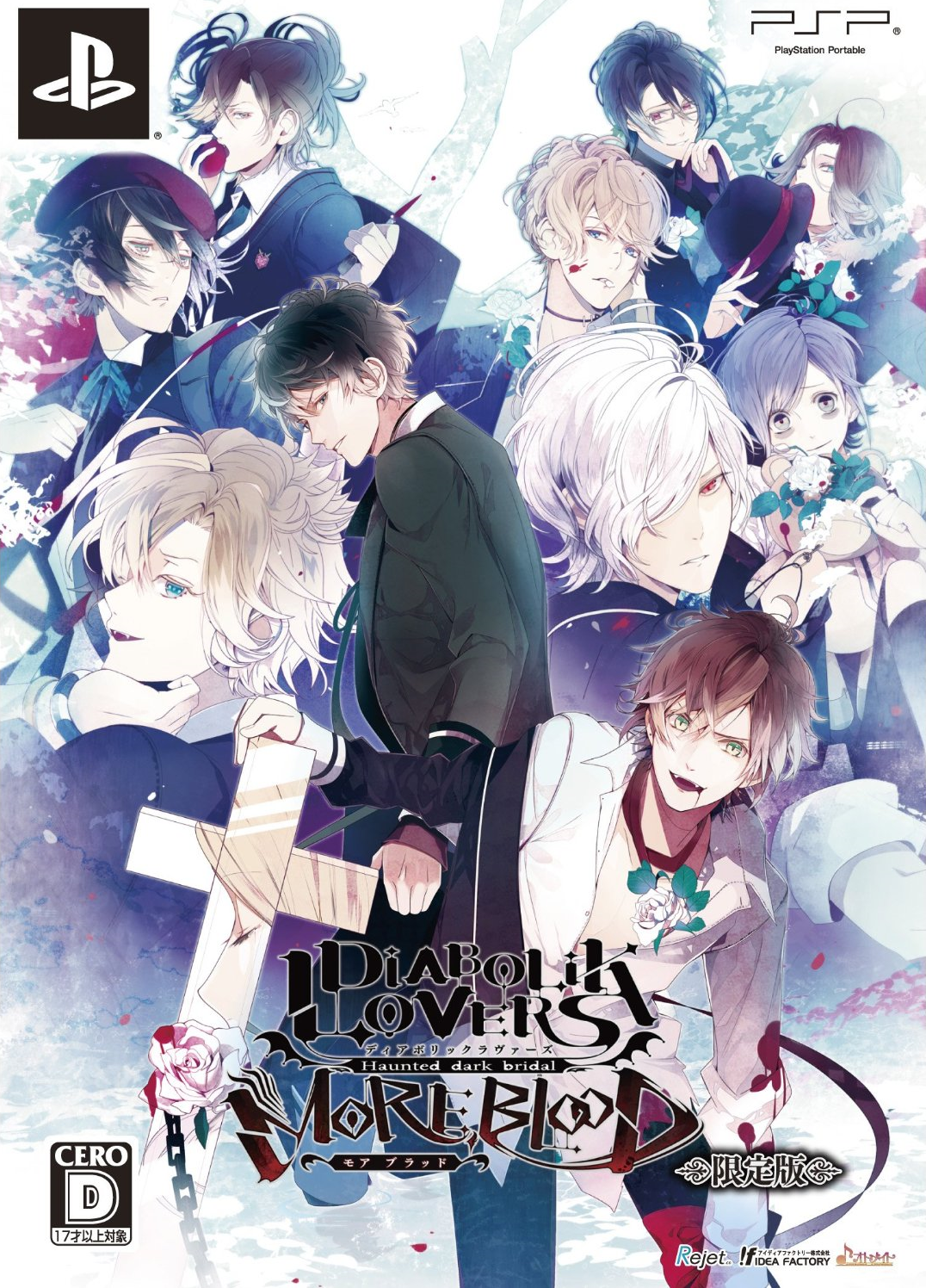 Diabolik_Lovers_MORE,BLOOD_Limited_Edition