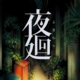 Хоррор-игра Yomawari для PlayStation Vita