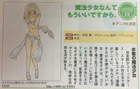 mahou-anime-watermark