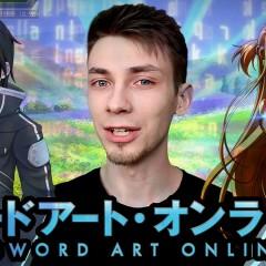 Обзор аниме Sword Art Online