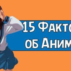 15 фактов об аниме, который должен знать каждый анимешник!