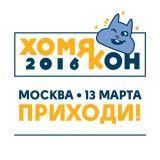 Фестиваль «ХомяКон» — анонс