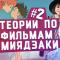 10 теорий по фильмам Миядзаки. Часть 2 [TarelkO]
