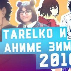 Tarelko и пять аниме зимы 2016, которые стоит посмотреть!