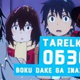 TarelkO и обзор аниме Boku dake ga Inai Machi