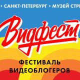 Национальный фестиваль видеоблогеров  «Видфест»