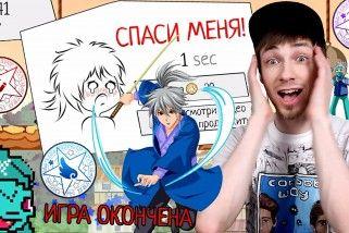 Адская аниме игра