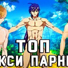 Топ-10 самых сексуальных аниме-парней от Tarelko -тян :3
