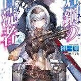 Издатель J-Novel Club лицензировал новеллу Bluesteel Blasphemer