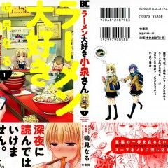 Коидзуми-сан любит рамен получила аниме адаптацию