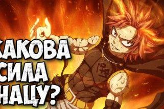 10 ИНТЕРЕСНЫХ ФАКТОВ О НАЦУ ДРАГНИЛЕ!