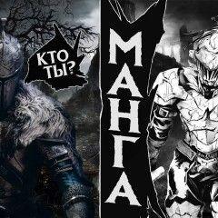 Манга в стиле Dark Souls. Убийца Гоблинов/Goblin Slayer