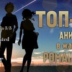 [Топ-10] Аниме в жанре Романтика [2016]