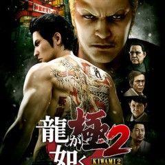 Трейлер новой Yakuza Kiwami 2 в студию!