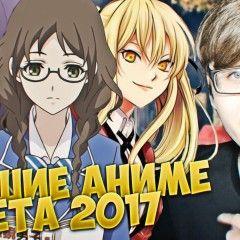САМЫЕ ЛУЧШИЕ АНИМЕ ЛЕТА 2017 ГОДА!