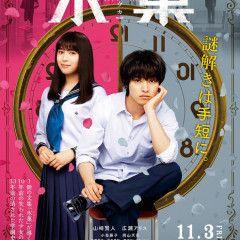 Новый сериал по Hyouka!