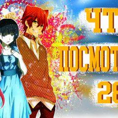 Выпуск №28: Что посмотреть из аниме? До чего доводят отношения с зомби и полезна ли диета из волос?