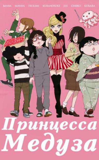 KurageHime /  Принцесса Медуза [01-11 из 11]