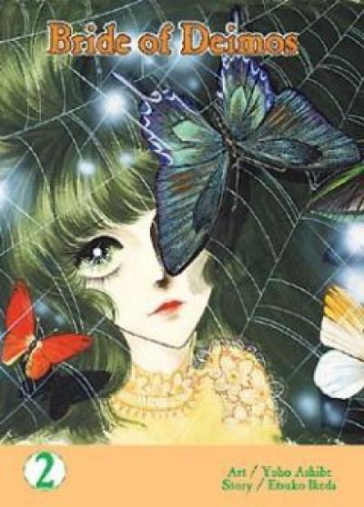 Невеста Деймоса: Улыбка орхидеи / Bride of Deimos: The Orchid Smile
