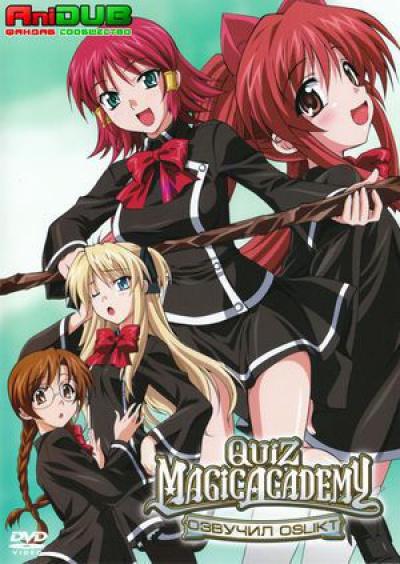 Загадки Магической Академии  / Quiz Magic Academy: The Original Animation OVA-1 [2008]