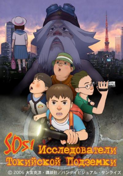 SOS! Исследователи токийской подземки / SOS! Tokyo Metro Explorers: The Next. Фильм  [Movie]