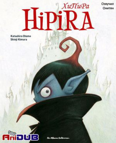 Хипира-кун / Hipira-kun