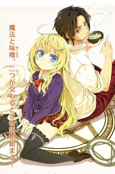 Будучи волшебником, ешь мисо! / Mahou Tsukai Nara Miso o Kue!
