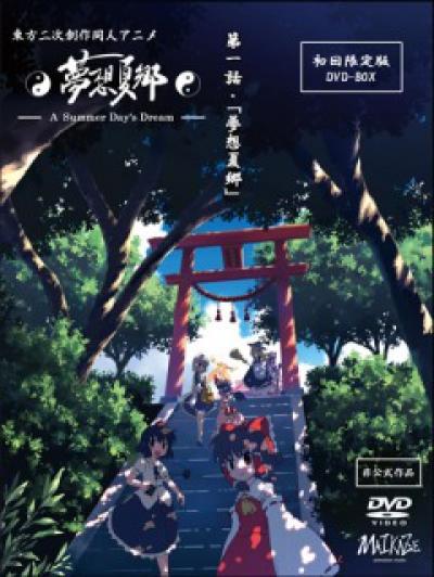 Тохо - Сон в летний день OVA / Touhou Niji Sousaku Doujin Anime - Musou Kakyou OVA [02 из 02]