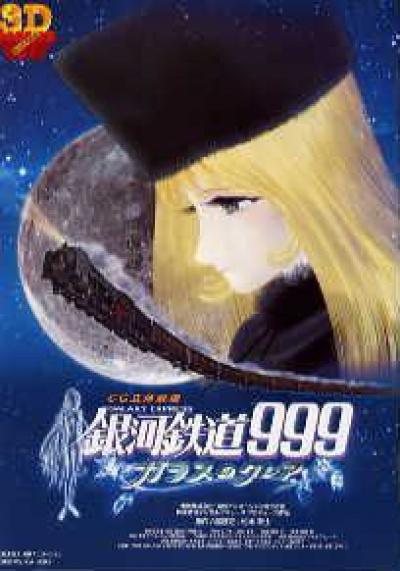 Галактический экспресс 999: Стеклянная Клэйр / Glass no Clair - Ginga Tetsudo 999