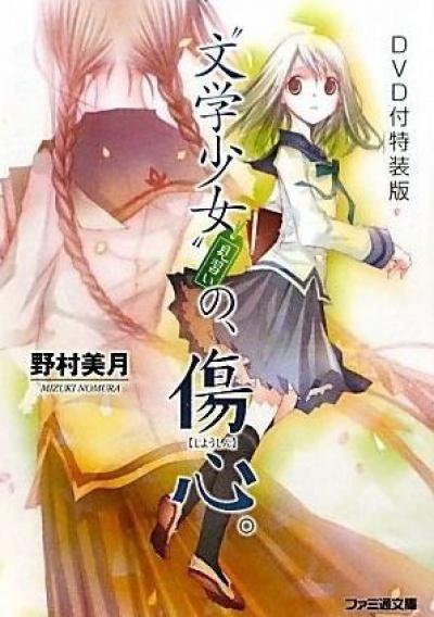 Литературная Барышня / Bungaku Shoujo: Kyou no Oyatsu - Hatsukoi [OVA][2009]